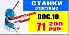 Скидки и акции на станки отрезные ООС.10.