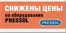 Специальные цены оборудование PRESSOL