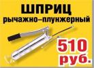 Профессиональный смазочный шприц - 510 РУБЛЕЙ!