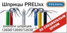 Специальные цены смазочные шприцы PRELIxx PRESSOL